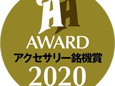 Audio Accessories Excellence Award 2020