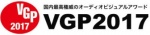 VISUAL GRAND PRIX  2017 Japan - лучшая продукция года в Японии